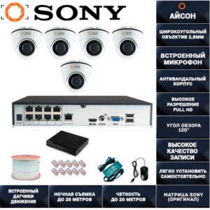 IP система видеонаблюдения со звуком НА 5 КАМЕР Айсон МОЛ-5