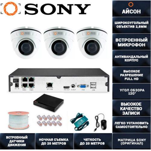 IP система видеонаблюдения со звуком на 3 камеры Айсон МОЛ-3