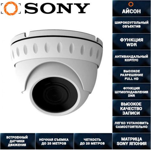 AHD камера видеонаблюдения 2 мегапикселя 2,8мм AHDSL20HTC200S