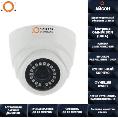 AHD камера видеонаблюдения 2 мегапикселя ISON AHD20F-PL