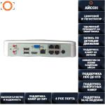 IP видеорегистратор 1080p на 4 канала IPNVRPGH420POE с POE