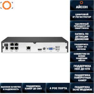 IP видеорегистратор 1080p на 4 канала IPNVRPGH420POE с POE 4