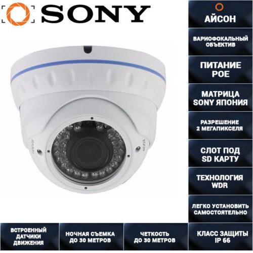 IP камера видеонаблюдения 2мп с SD картой IP200SHR30HPOE