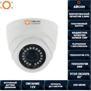 AHD камера купольная 1 мегапиксель AHDPL20HTC100B