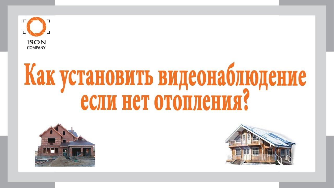 IP камеры видеонаблюдения с бесплатной доставкой по РФ!
