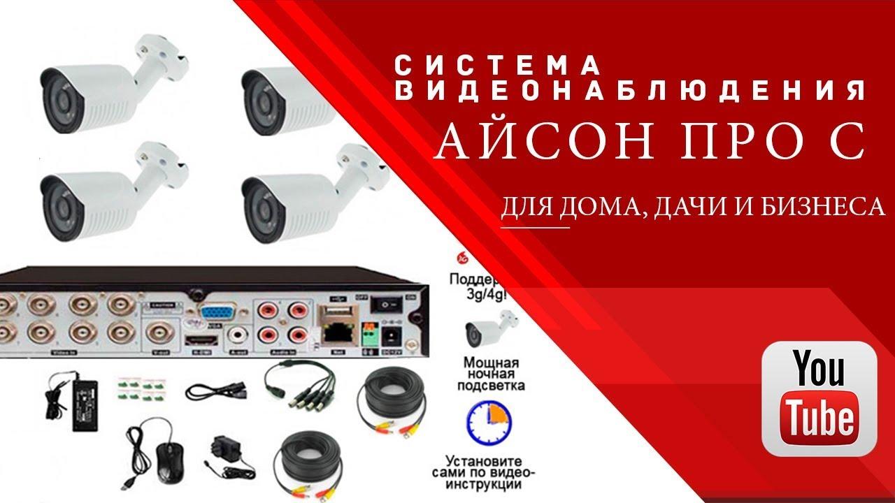 Система видеонаблюдения ISON