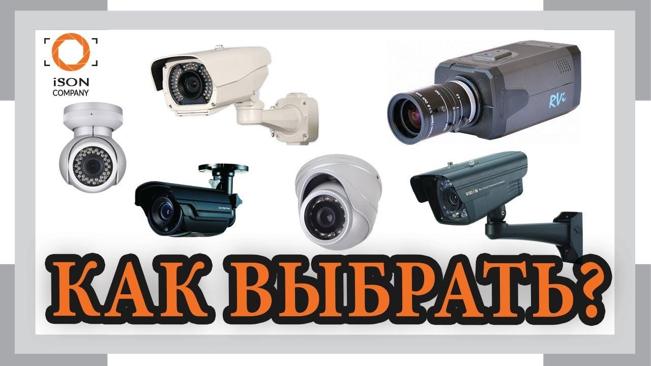 Виды камер видеонаблюдения. Какую выбрать?