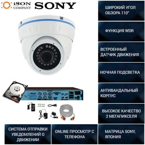 Готовая система видеонаблюдения Айсон VS Подъезд-1 с жестким диском
