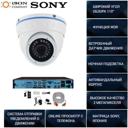 Готовая система видеонаблюдения Айсон VS Подъезд-1