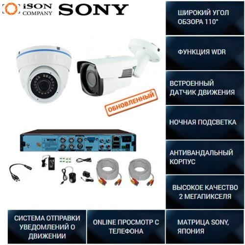 Готовая система видеонаблюдения Айсон VS Подъезд-2