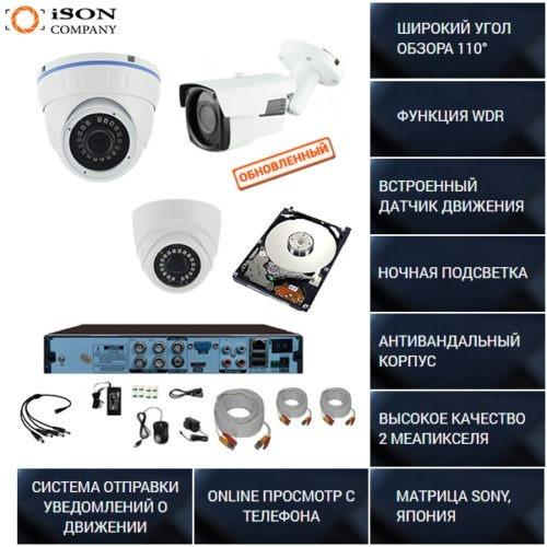 Готовая система видеонаблюдения Айсон VS Подъезд-3 с жестким диском