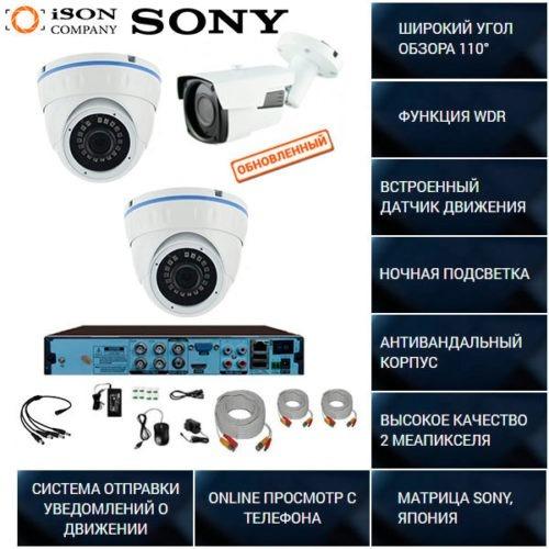 Готовая система видеонаблюдения Айсон VS Подъезд-3