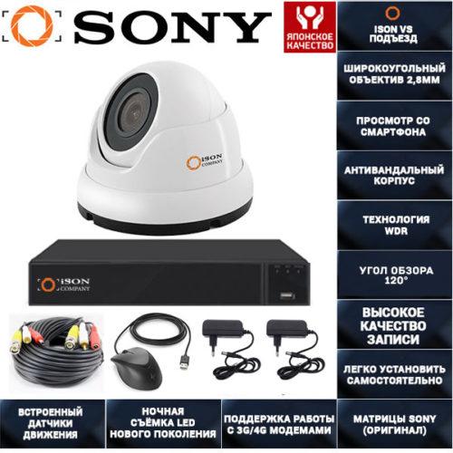 Готовая система видеонаблюдения ISON VS Подъезд-1