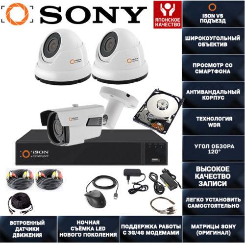 Готовая система видеонаблюдения ISON VS Подъезд-3 K2 с жестким диском