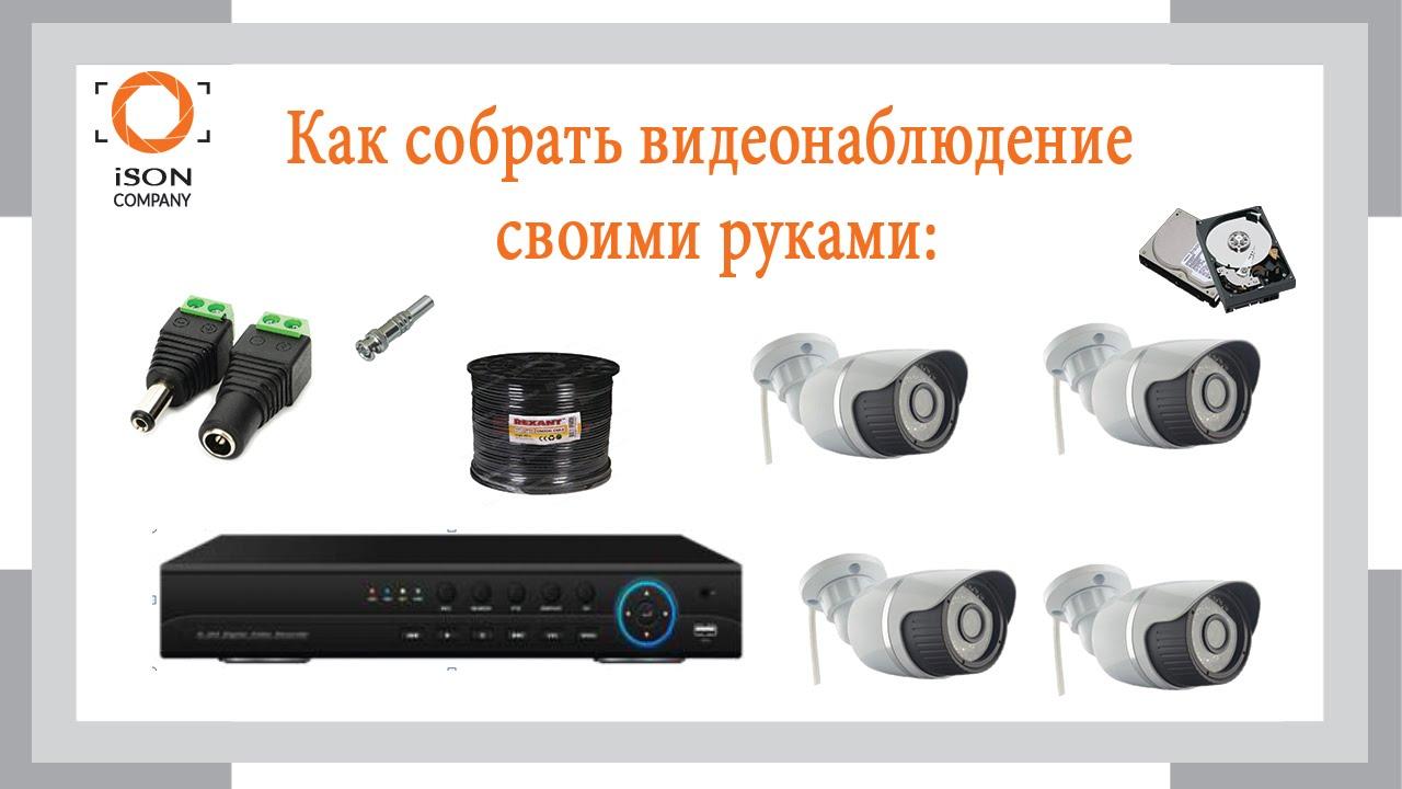 Как собрать комплект камер видеонаблюдения своими руками