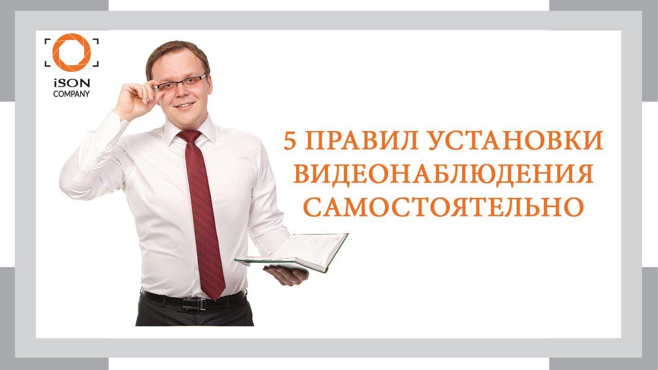 5 советов о том как выбрать систему видеонаблюдения и не переплатить