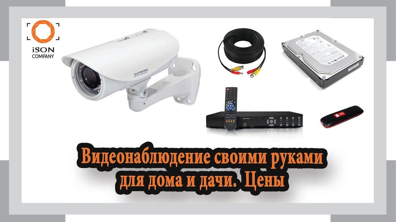 Видеонаблюдение своими руками для дома и дачи. Цены