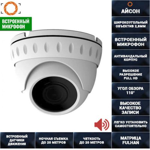 IP-Камера-видеонаблюдения-2-мегапикселя-с-микрофоном-IP200SL20FHMIC