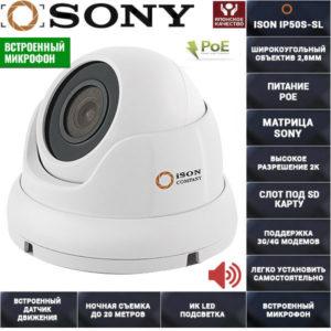 IP камера видеонаблюдения с микрофоном POE ISON IP50S-SL