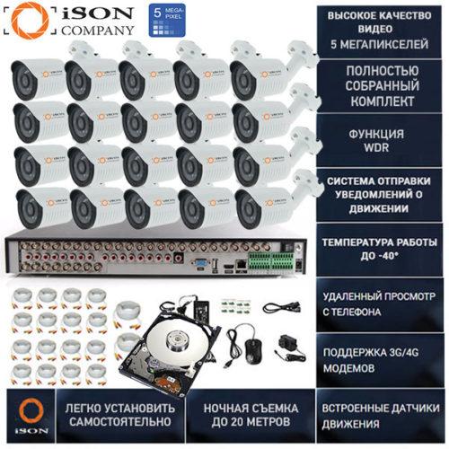 Готовая система видеонаблюдения на 20 камер 5 мегапикселей Айсон TOR-20 с жестким диском