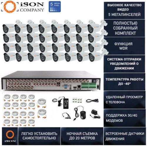 Готовая система видеонаблюдения на 32 камеры 5 мегапикселей Айсон TOR-32