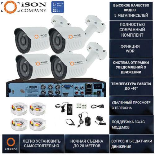 Готовая система видеонаблюдения на 4 камеры 5 мегапикселей Айсон TOR-5