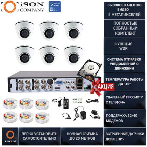 Готовая система видеонаблюдения на 6 камер 5 мегапикселей Айсон TOR-6 К6 с жестким диском