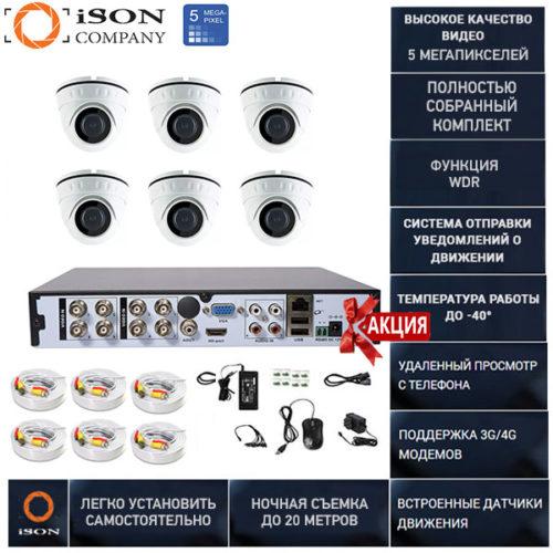 Готовая система видеонаблюдения на 6 камер 5 мегапикселей Айсон TOR-6 К6