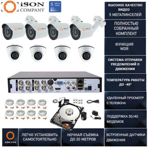 Готовая система видеонаблюдения на 8 камер 5 мегапикселей Айсон TOR-8 К4 с жестким диском