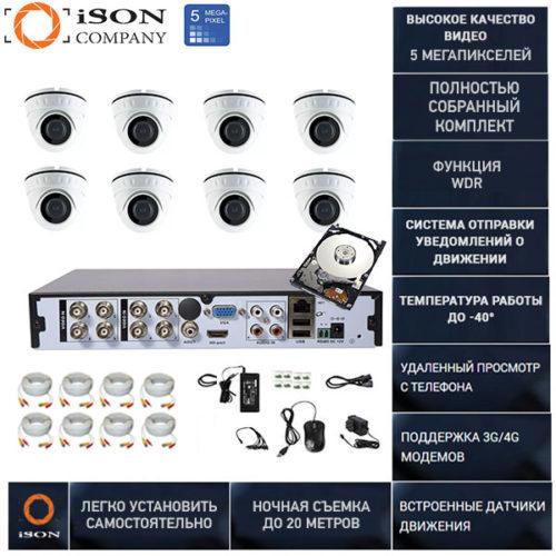 Готовая система видеонаблюдения на 8 камер 5 мегапикселей Айсон TOR-8 К8 с жестким диском