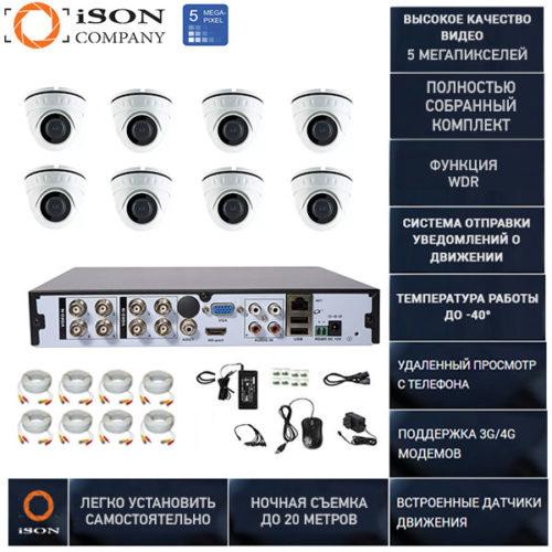 Готовая система видеонаблюдения на 8 камер 5 мегапикселей Айсон TOR-8 К8