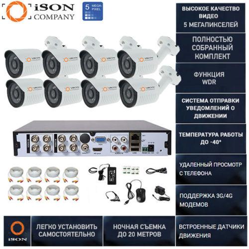 Готовая система видеонаблюдения на 8 камер 5 мегапикселей Айсон TOR-8