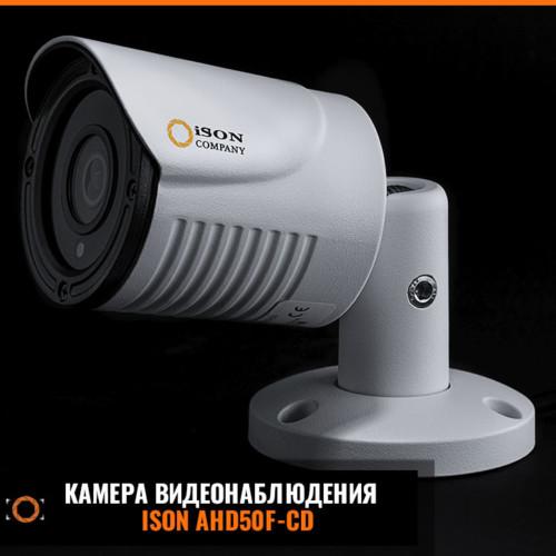 Камера видеонаблюдения ISON AHD50F-CD