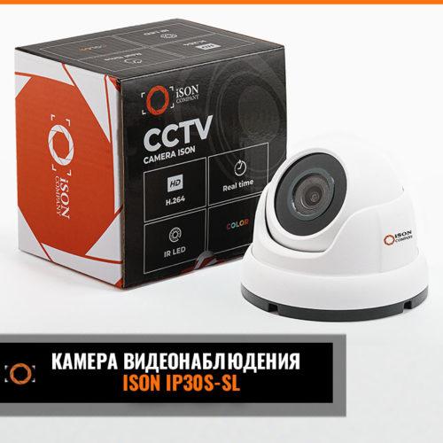 Камера видеонаблюдения ISON IP30S-SL 2