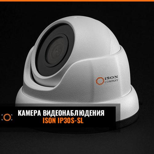 Камера видеонаблюдения ISON IP30S-SL