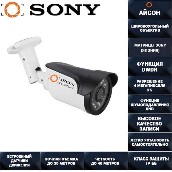 AHD камера видеонаблюдения 4 мегапикселя ISON AHD50S-RD 4MP
