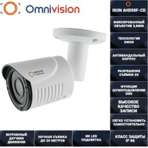 AHD камера видеонаблюдения ISON AHD50F-CD