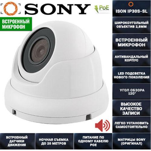 IP-камера-видеонаблюдения-с-микрофоном-POE-ISON-IP30S-S-1