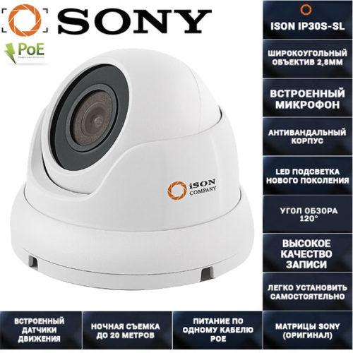 IP камера видеонаблюдения с микрофоном POE ISON IP30S-S