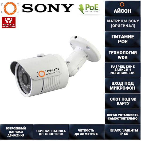 IP камера видеонаблюдения 4 мегапикселя с POE ISON-IP500R 4MP