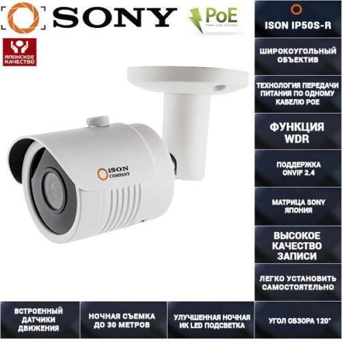 IP камера видеонаблюдения 5 мегапикселей с POE ISON IP50S-R