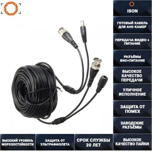 Готовый кабель видеонаблюдения ISON3