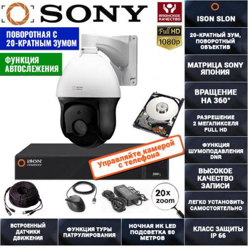 Система видеонаблюдения на 1 поворотную камеру 2 мегапикселя ISON SLON-1 с жёстким диском