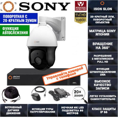 Система видеонаблюдения на 1 поворотную камеру 2 мегапикселя ISON SLON-1