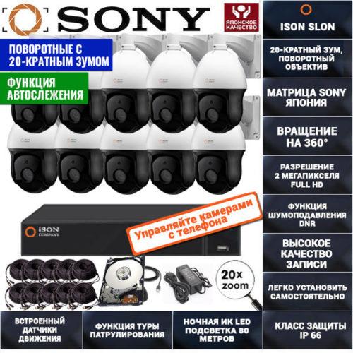 Система видеонаблюдения на 10 поворотных камер 2 мегапикселя ISON SLON-10 с жёстким диском