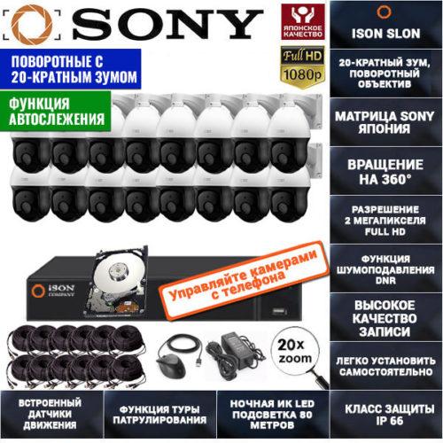 Система видеонаблюдения на 16 поворотных камер 2 мегапикселя ISON SLON-16 с жёстким диском