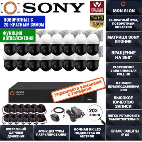 Система видеонаблюдения на 16 поворотных камер 2 мегапикселя ISON SLON-16