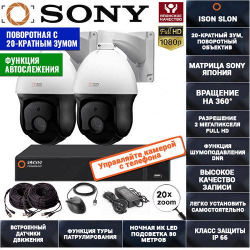 Система видеонаблюдения на 2 поворотные камеры 2 мегапикселя ISON SLON-2
