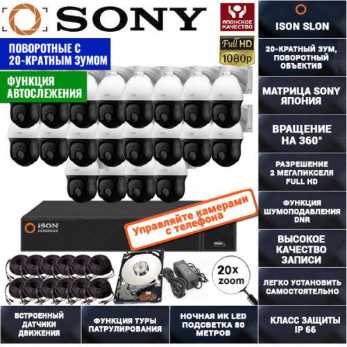 Система видеонаблюдения на 20 поворотных камер 2 мегапикселя ISON SLON-20 с жёстким диском