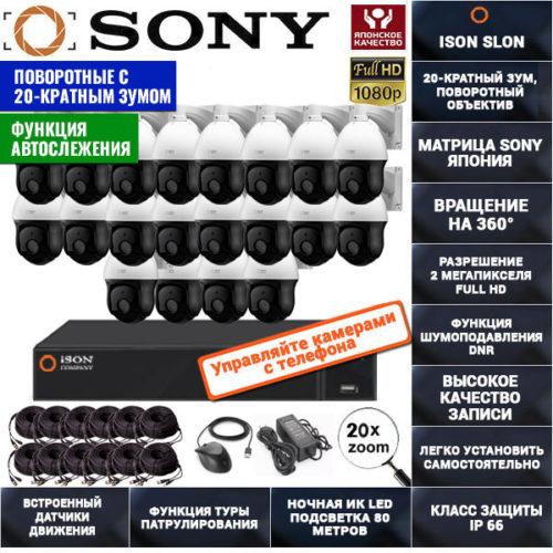 Система видеонаблюдения на 20 поворотных камер 2 мегапикселя ISON SLON-20